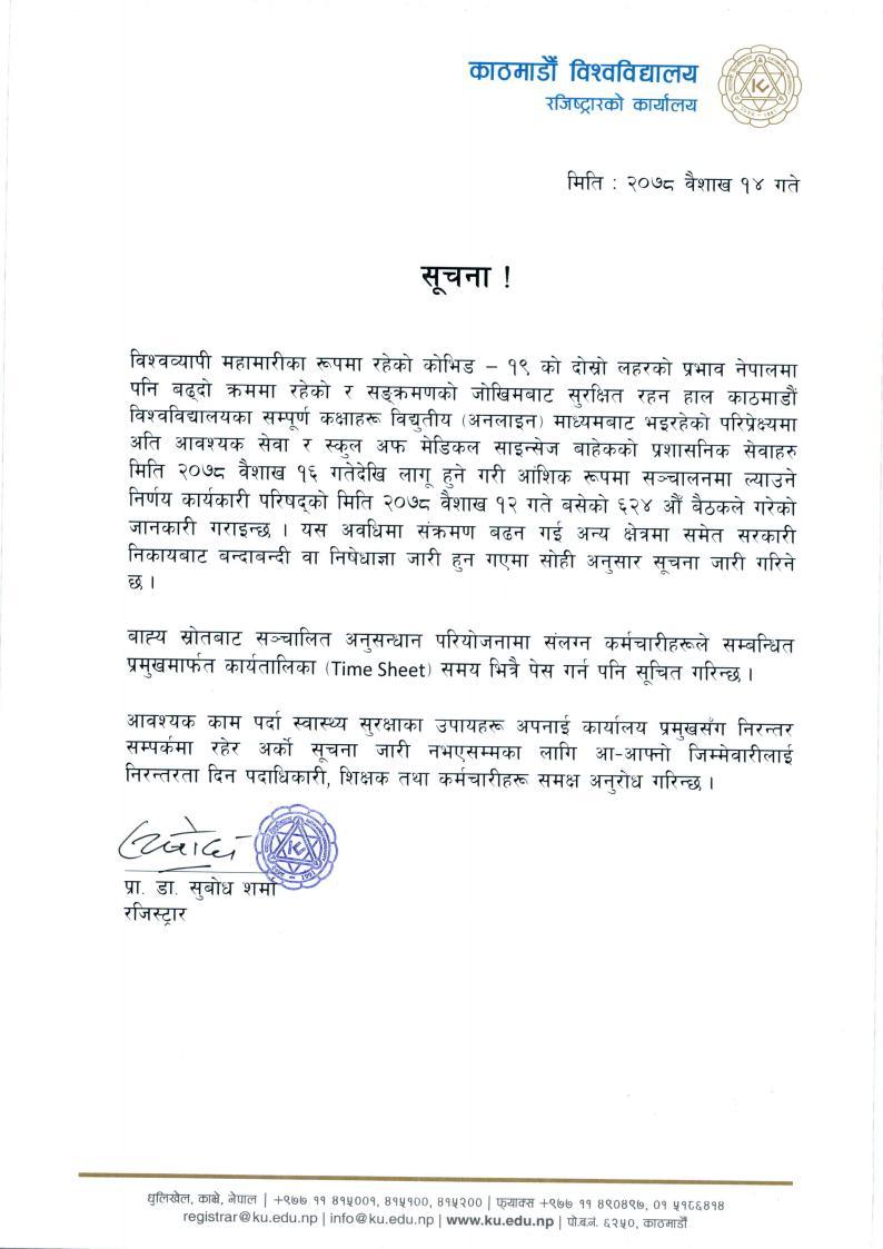 COVID-19 (Phase II): काठमाडौं विश्वविद्यालयको प्रशासनिक कार्य सम्बन्धि सूचना
