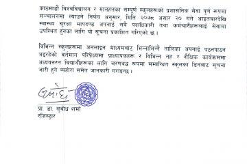 COVID-19 (Phase II): काठमाडौं विश्वविद्यालयको प्रशासनिक सेवा संचालन सम्बन्धि सूचना
